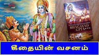 கீதையின் வசனம் | Gitaubadhesam | Mahabaratham | Krishnar | Arjunar | Britain Tamil Bhakthi