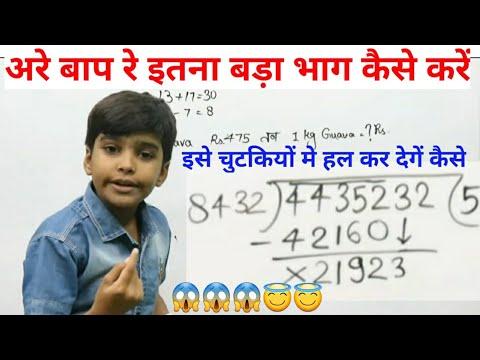 Division Tricks For Large Numbers || Math Antics - Long Division Method || Simple Division Method