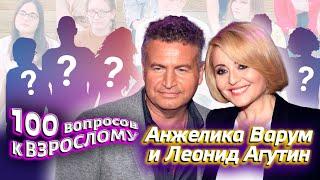 Анжелика Варум и Леонид Агутин Сто вопросов к взрослому