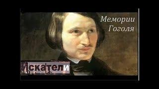 Искатели 12 Мемории Гоголя