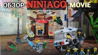Bela NINJAGO Movie ОГРАБЛЕНИЕ КИОСКА в Ниндзяго Сити | Аналог LEGO