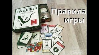 Правила игры Эволюция с ПРИМЕРАМИ ходов