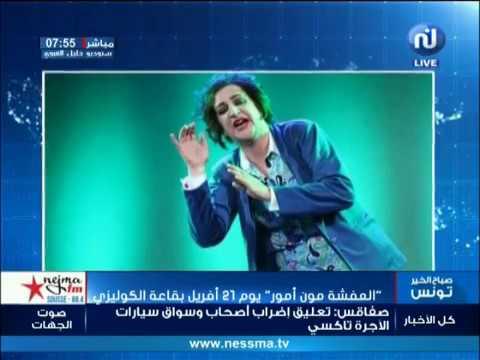 أهم المواعيد الثقافية ليوم الثلاثاء 18/04/2017