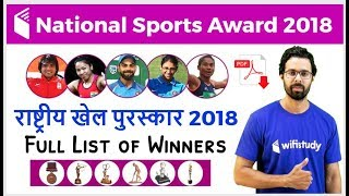 4:30 PM - National Sports Award 2018 by Bhunesh Sir for All Govt Exams | राष्ट्रीय खेल पुरस्कार 2018