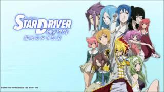 STAR DRIVER 輝きのタクト 「銀河美少年vs綺羅星十字団!?」 STAR DRIVER 輝きのタクト 検索動画 24