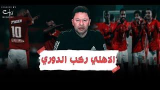رضا عبد العال: استر الاهلي ركب الدوري