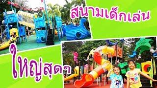 น้องเพลินเพลินกับน้องพาฝันเล่นสนามเด็กเล่นที่สวนสาธารณะเกาะลอย ศรีราชา - by The Kids TV