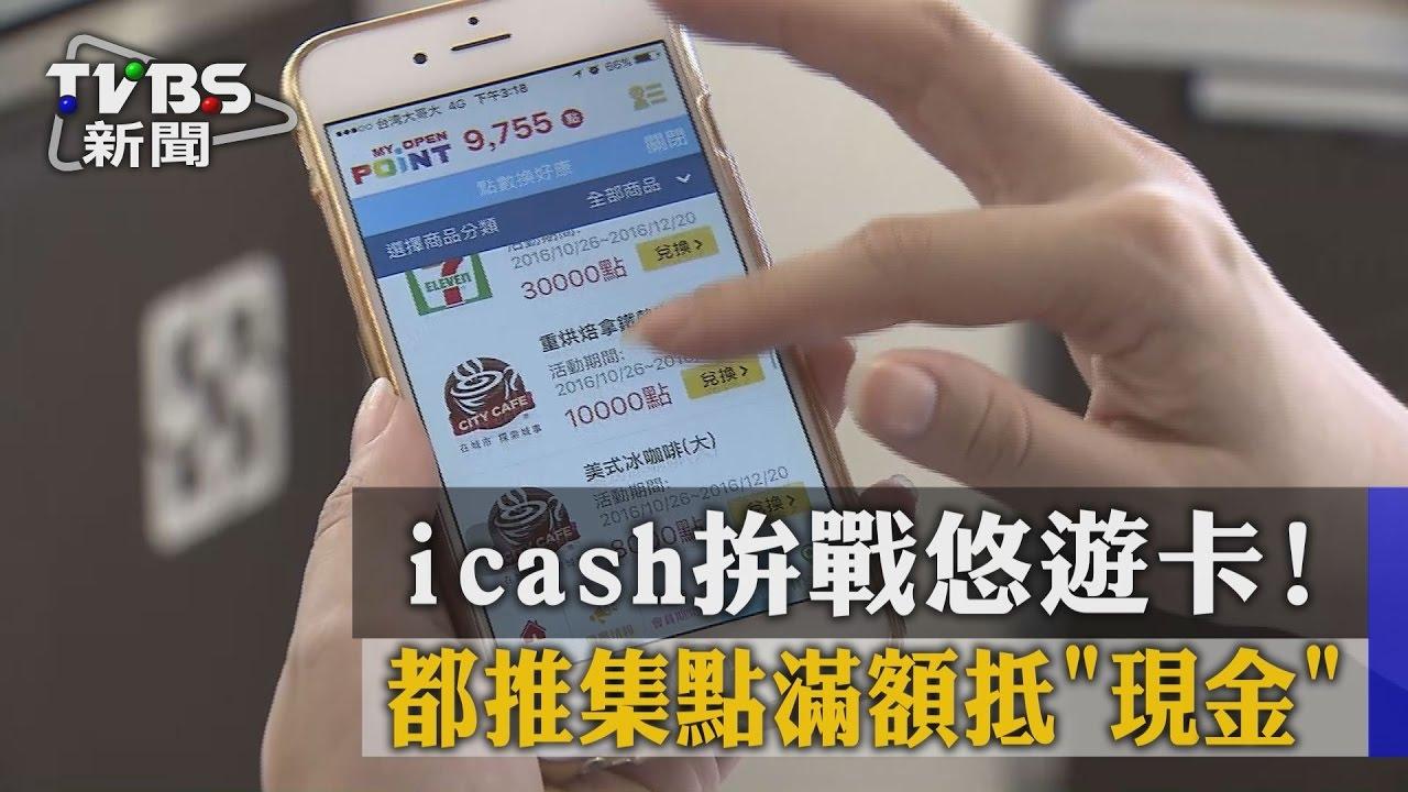 icash拚戰悠遊卡!都推集點滿額抵「現金」 - YouTube