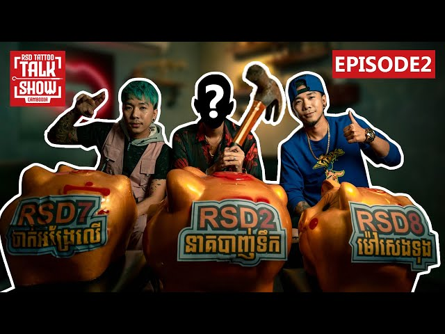 តើសាក់មានតាំងពីពេលណា? (RSD Tattoo Talk Show) Ep.2