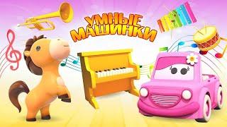 Развивающие мультики для малышей про Умные машинки: Учим музыкальные инструменты и животных!