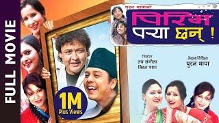 Pirim Parya Chhan - Nepali Full Movie || Dilip Rayamajhi, Jaya Kishan Basnet || Latest Movie 2019
