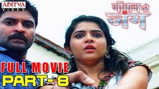Janbaaz Ki Jung Hindi Movie Part 8/10 - Gopichand, Deeksha Seth