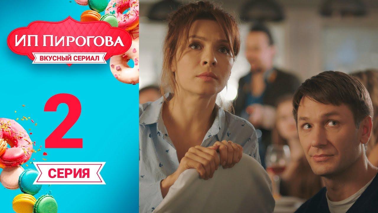 Сериал ИП Пирогова 1 сезон 2 серия