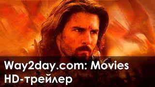 Последний самурай – Русский трейлер (2003, HD)
