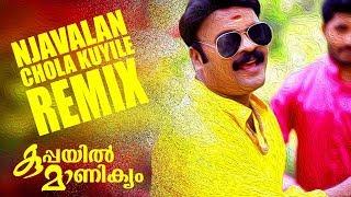 Njavalan Chola Kuyile | DJ Remix | Manithamara | Kuppayile Manikyam
