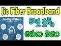 Jio broadband new plans | jio giga fiber new plans in telugu | jio telugu | tekpedia