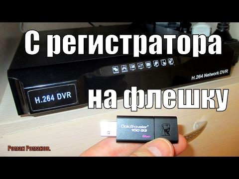 Как сохранить видео с регистратора