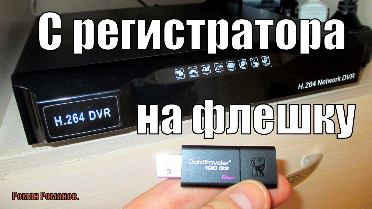 Как с регистратора скинуть видео на флешку автомобильный видеорегистратор интего вх 295 отзывы