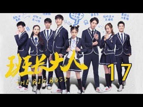 班长大人 17丨The Big Boss 17(主演:李凯馨,黄俊捷)