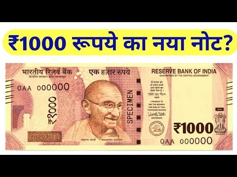 ₹1000 rupees new note | ₹1000 ruppes new note 2019 | Coin Master |