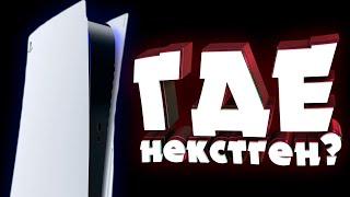ГДЕ НЕКСТГЕН Геймплей Ratchet and Clank Rift Apart обзор | эксклюзив PS5