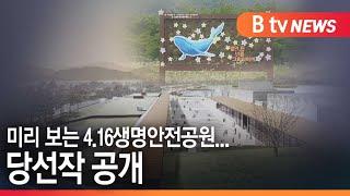 [안산]미리 보는 4.16생명안전공원