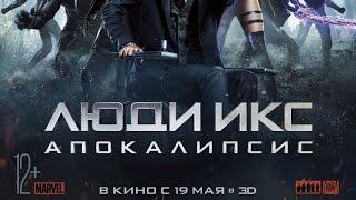 «Люди Икс: Апокалипсис» — фильм в СИНЕМА ПАРК