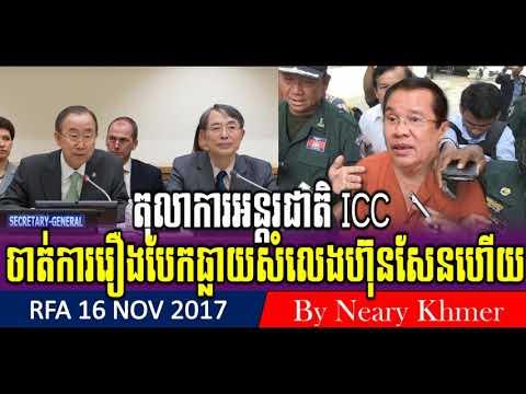 តុលាការអន្តរជាតិ ICC ចាត់ការរឿងបែកធ្លាយសំលេងហ៊ុនសែនហើយ,Cambodia News,By Neary khmer