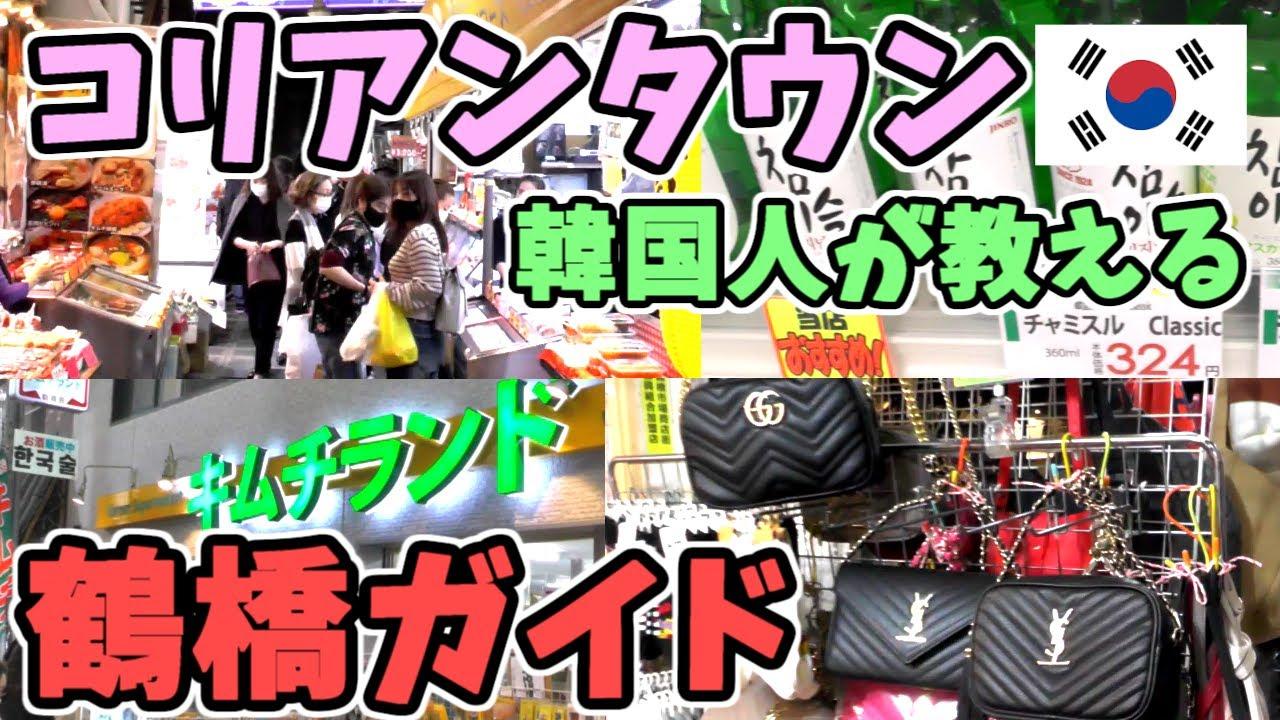 【鶴橋】韓国人と鶴橋コリアンタウンを旅する!鶴橋商店街のコピーブランドや、本場の食材を解説!