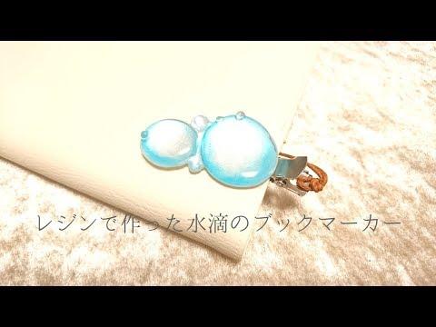 【レジンDIY】水滴のブックマーカー・しおり/ページを傷つけないクリップタイプ/Water drop/Bookmark /  uv cure resin【DIY】