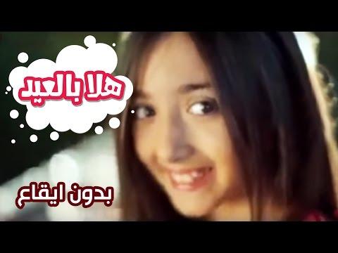 كليب اهلا بالعيد - المجموعه بدون ايقاع  قناة كراميش الفضائية Karameesh Tv