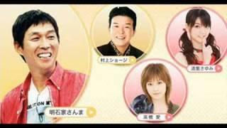MBSヤングタウン土曜日 August 2, 2008 「ヘキサゴン」 明石家さんま ( ...