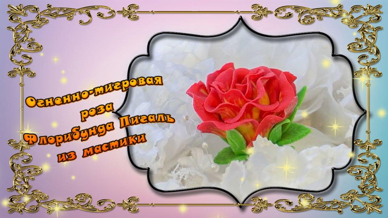 Розу В 3D Max