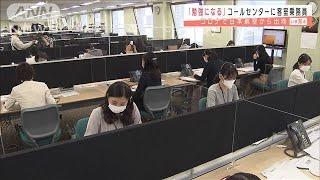 コールセンターに客室乗務員が出向「勉強になる」(2020年12月18日) - YouTube