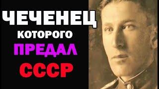 ЧЕЧЕНЕЦ которого ПРЕДАЛА РОДИНА СССР! Мовлади Висаитов \ Герой СССР