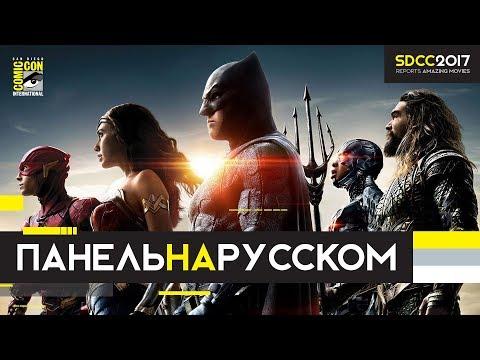 RUS | Панель фильма «Лига Справедливости», SDCC 2017