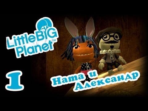Прохождение LittleBigPlanet 1