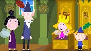 Маленькое королевство Бена и Холли | Королева Холли |