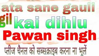 Original DJ Track # Aata saane gailu Ta Gil Kai dihalu # Pawan Singh