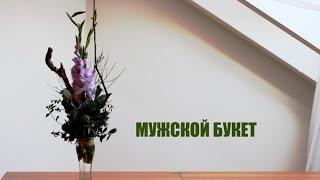 Мужской букет. Уроки флористики. Bouquet for man. Lessons floristics