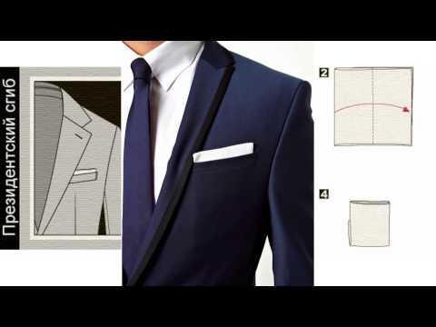 Вопрос: Как носить в нагрудном кармане носовой платок?
