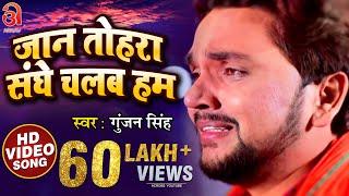 आ गया Gunjan Singh का सुपरहिट ( SONG) - जान तोहरा संघे चलब हम - Superhit Bhojpuri Sad Song 2018