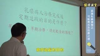 【關鍵講堂】認識乳癌復發之可能徵兆及因應之道(上)4/5