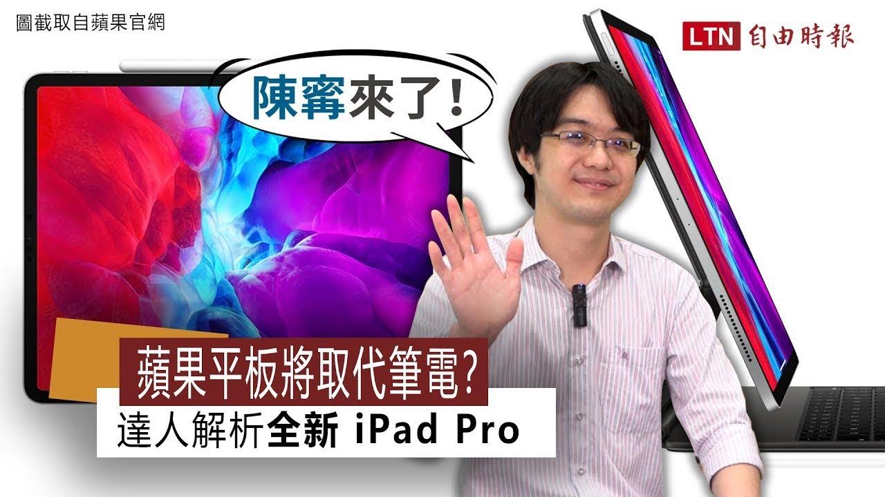 新一代 iPad Pro 將取代筆電?達人解析蘋果的「平板野心」