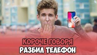 КОРОЧЕ ГОВОРЯ, РАЗБИЛ ТЕЛЕФОН