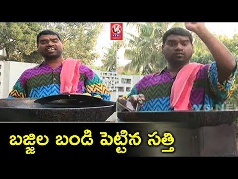 Bithiri Sathi Making Mirchi Bajji | Deep Frying Food Is Making Cities Cloudier | Teenmaar News