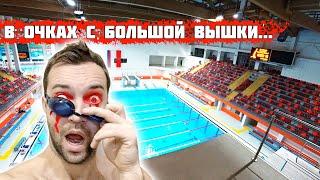 ЧТО ЕСЛИ ПРЫГНУТЬ В ОЧКАХ С ОГРОМНОЙ ВЫШКИ? | Прыжки в воду