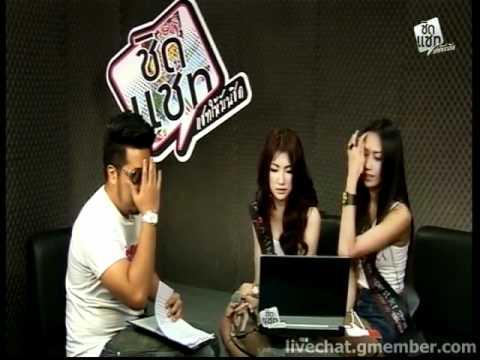 ชิดแชท miss maxim thailand 2011 1 ก.ค. 54 Part 2