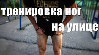 Тренировка ног на улице! Эффективные упражнения для новичка!