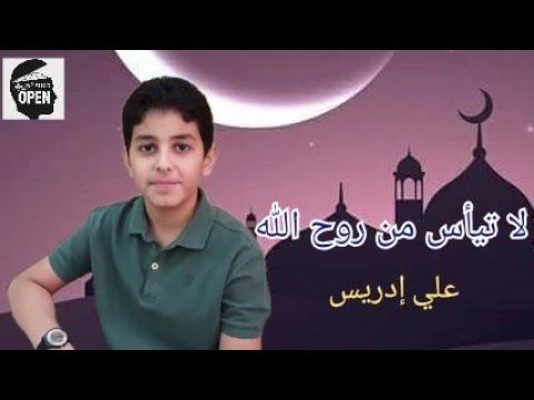 جننتنا بصوتك الطفل السوري علي إدريس لا تيأس من روح الله رائعة عمار صرصر Ammar Sarsar Youtube